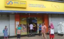 आरबीआई ने पीएमसी बैंक से रकम निकासी की सीमा बढ़ाकर की 40 हजार रुपये