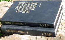 ऑक्सफोर्ड शब्दकोश में शामिल हुए आधार, डब्बा, हड़ताल और शादी सहित 26 नए भारतीय अंग्रेजी शब्द